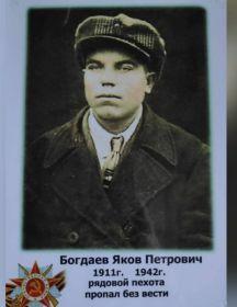Богдаев Яков Петрович