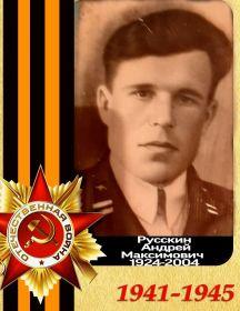 Русскин Андрей Максимович