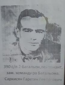 Саркисян Гарегин Геворгович