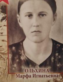 Ользина Марфа Игнатьевна