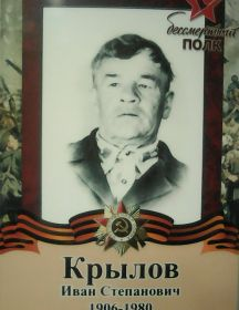 Крылов Иван Степанович