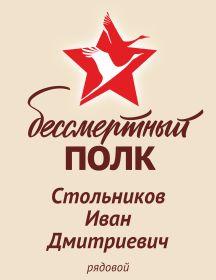 Стольников Иван Дмитриевич