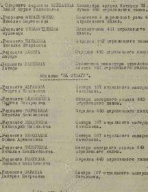 Пискунов Николай Емельянович