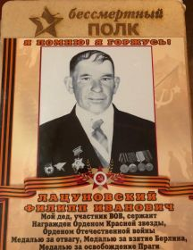 Лацуновский Филипп Иванович