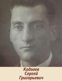Кодзаев Сергей Григорьевич