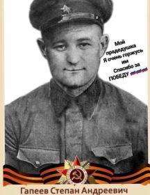 Степан Гапеев Андреевич