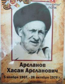 Арсланов Хасан Арсланович