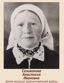 Селиванова Анастасия Ивановна