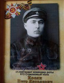 Косяк Петр Яковлевич