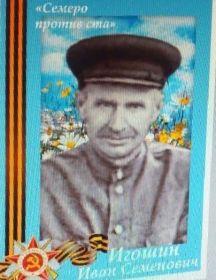 Игошин Иван Семёнович