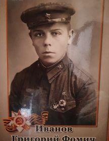 Иванов Григорий Фомич