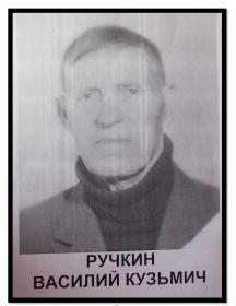 Ручкин Василий Кузьмич