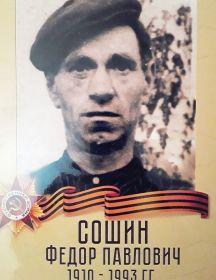 Сошин Фёдор Павлович