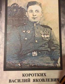 Коротких Василий Яковлевич