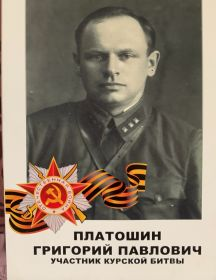 Платошин Григорий Павлович