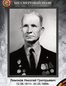 Лимонов Николай Григорьевич