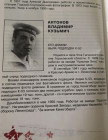 Антонов Владимир Кузьмич