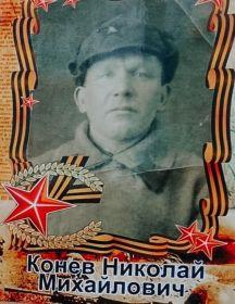 Конев Николай Михайлович