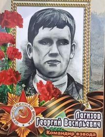 Лагизов Георгий Васильевич