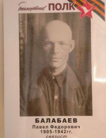 Балабаев Павел Фёдорович