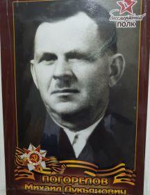 Погорелов Михаил Лукъянович