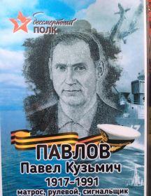 Павлов Павел Кузьмич