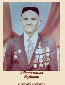 Абдрахманов Мубарак