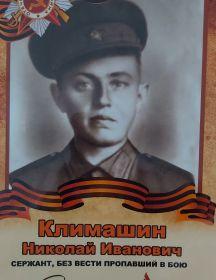 Климашин Николай Иванович