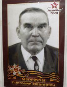 Мережко Григорий Иванович