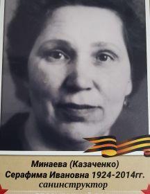 Минаева (Казаченко) Серафима Ивановна
