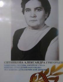 Ситникова Александра Григорьевна