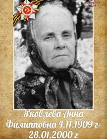 Яковлева Анна Филипповна