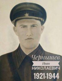 Чернышев Иван Николаевич
