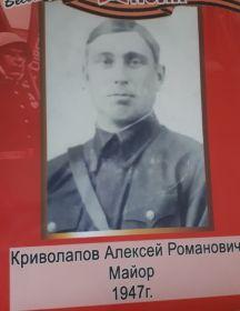 Криволапов Алексей Романович