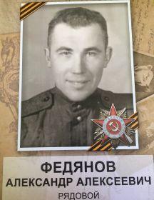 Федянов Александр Алексеевич