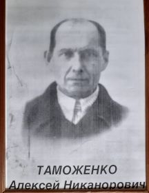 Таможенко Алексей Никанорович