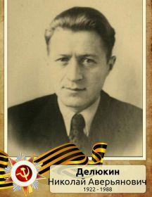 Делюкин Николай Аверьянович