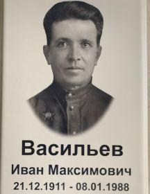Васильев Иван Максимович