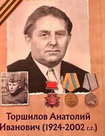 Торшилов Анатолий Иванович