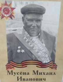 Мусёна Михаил Иванович