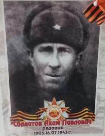 Солдатов Аким Павлович