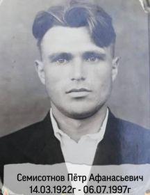 Семисотнов Петр Афанасьевич