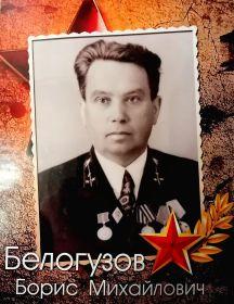 Белогузов Борис Михайлович