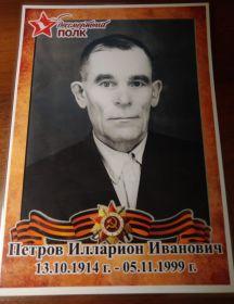 Петров Илларион Иванович