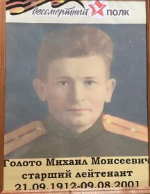 Голото Михаил Моисеевич