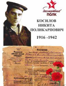 Косилов Никита Поликарпович
