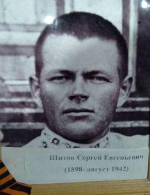Шитов Сергей Евгеньевич