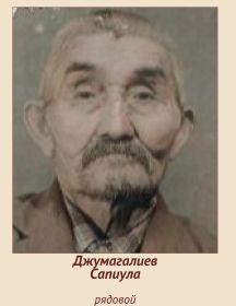Джумагалиев Сапи (Сапиулла)