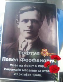 Тофтул Павел Феофанович