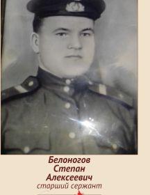 Белоногов Степан Алексеевич